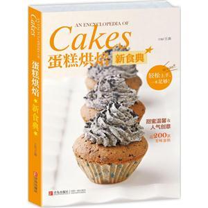 蛋糕烘焙新食典
