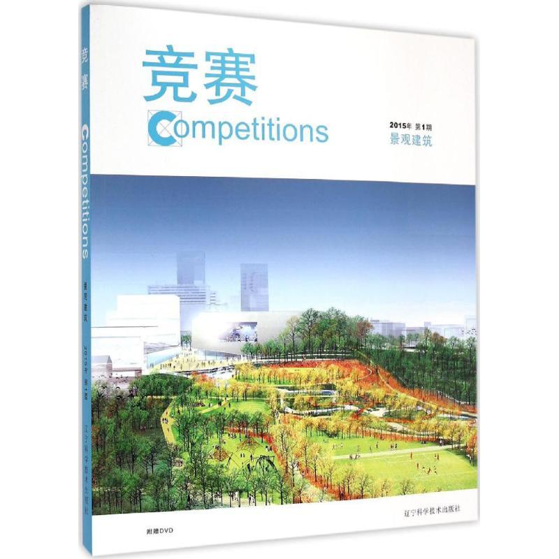 景观建筑-竞赛-2015年 第1期-附赠DVD