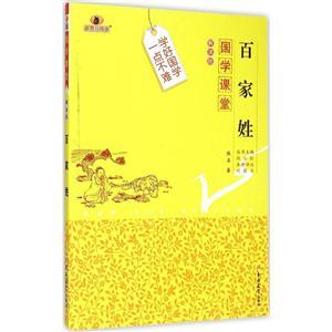 百家姓-国学课堂-解读版