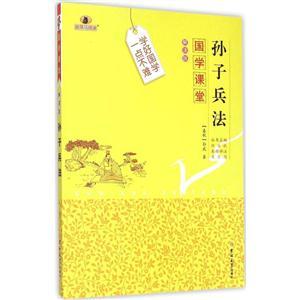 孙子兵法-国学课堂-解读版