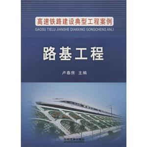 路基工程-高速铁路建设典型工程案例