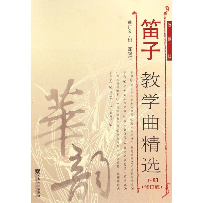 笛子教学曲精选-下册-(修订版)-简谱版