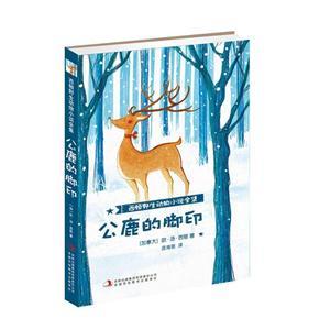 公鹿的脚印-西顿野生动物小说全集