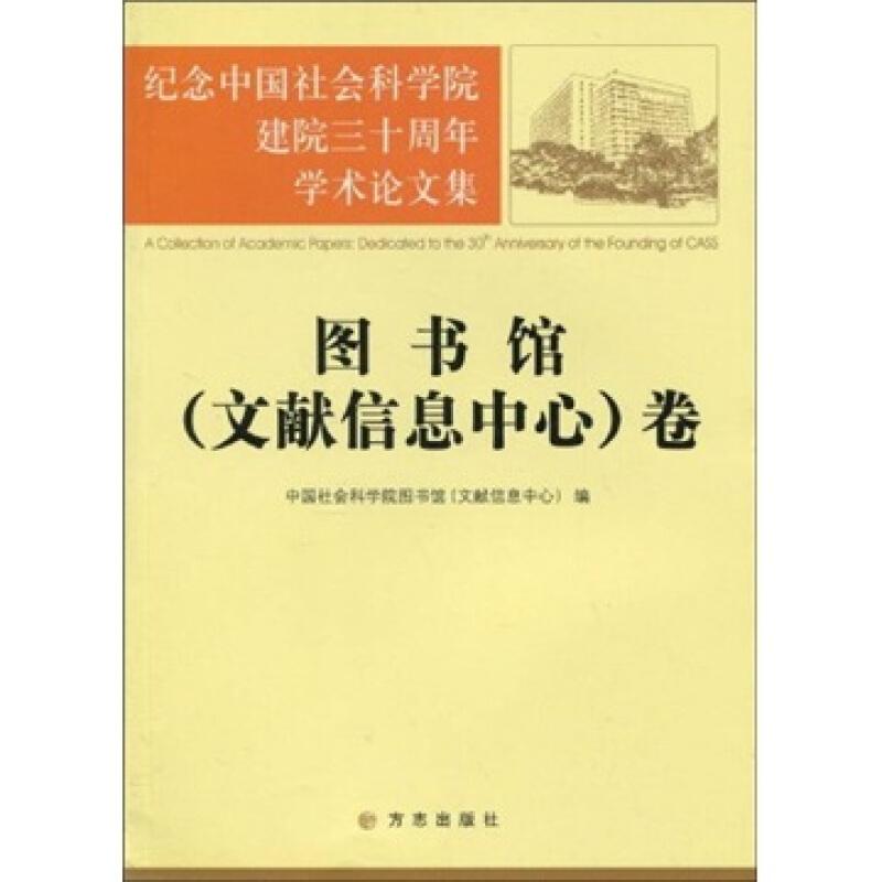 纪念中国社会科学院建院三十周年学术论文集:图书馆(文献信息中心)卷