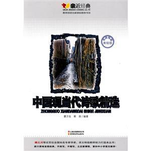 中国现当代诗歌精选-美绘版