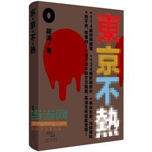 東京不熱-AV導演講述的東京秘密生活