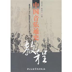 中国音乐通史教程