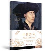 中世纪人/幽默笔触生动再现中世纪社会生活史