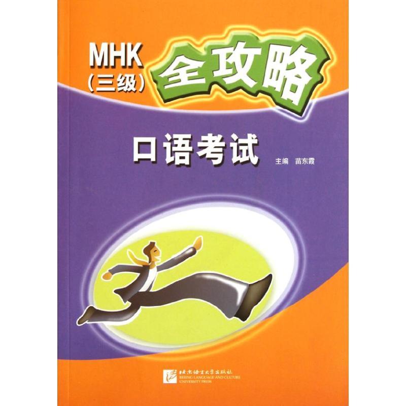MHK(三级)全攻略:口语考试