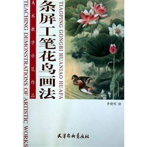条屏工笔花鸟画法-美术教学师范作品