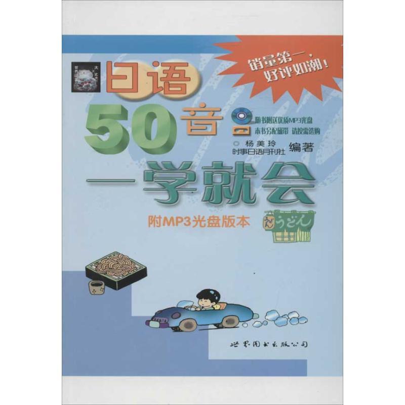 日语50音一学就会(书+MP3)