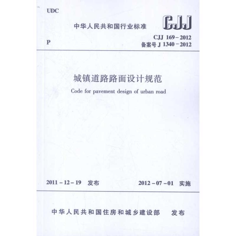 CJJ 169-2012-城镇道路路面设计规范