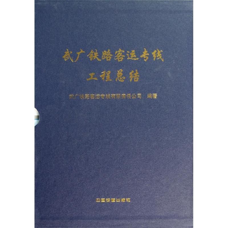 武广铁路客运专线工程总结