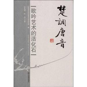 楚调唐音-歌吟艺术的活化石