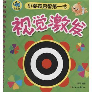 视觉激发-小婴孩启智第一书