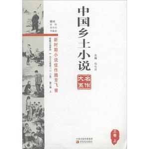 中国乡土小说名作大系:三卷:上