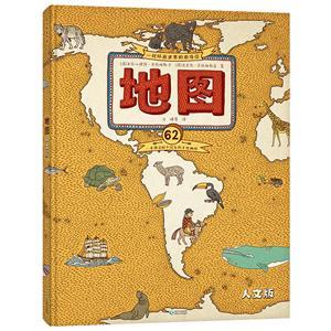 蒲公英童书馆:地图・人文版  (精装)