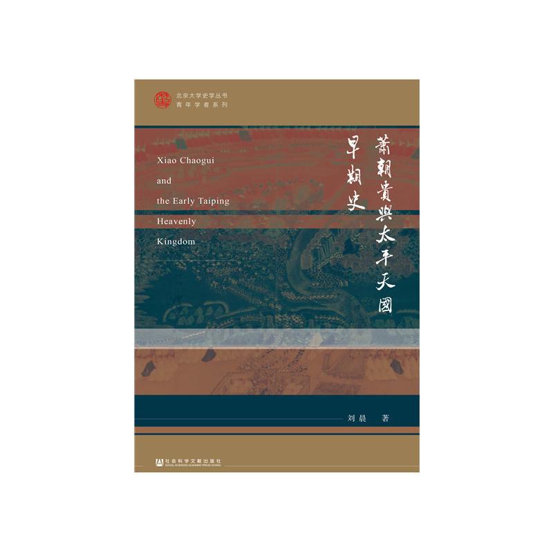 北京大学史学丛书萧朝贵与太平天国早期史
