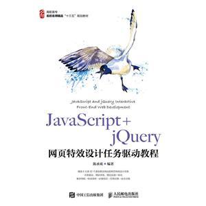 JAVASCRIPT+JQUERY网页特效设计任务驱动教程/陈承欢