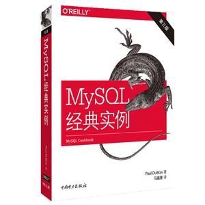 MYSQL经典实例(第3版)