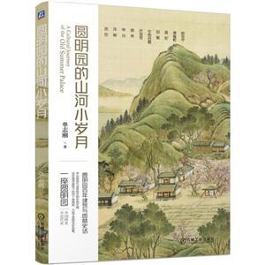 圆明园的山河小岁月一段圆明园百年历史的娓娓道来:一部中西辉映的园林建筑解剖书