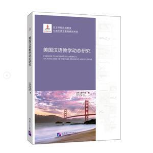 美国汉语教学动态研究/孔子学院汉语教育与海外语言教育体系研究书系