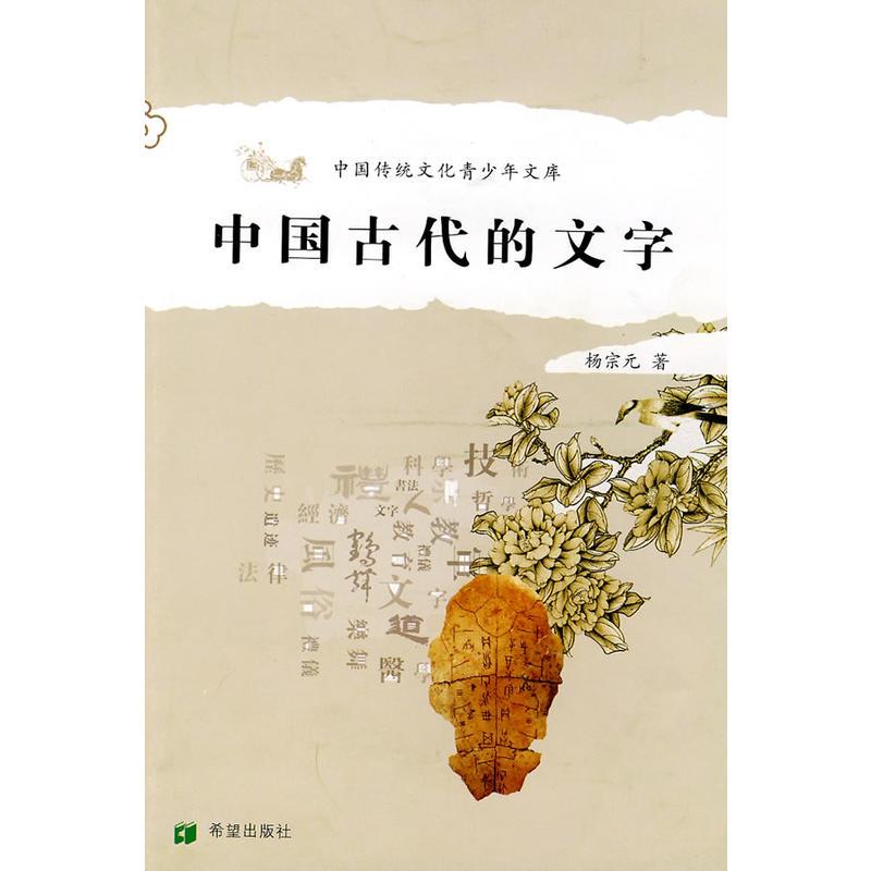 中国古代的文字