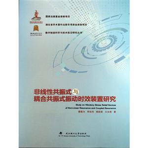 非线性共振式与耦合共振式振动时效装置研究