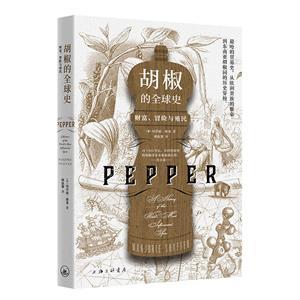 胡椒的全球史-财富.冒险与殖民