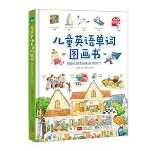 儿童英语单词图画书-情景认知常用单词1000个