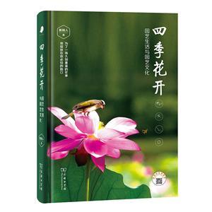四季花开-园艺生活与园艺文化