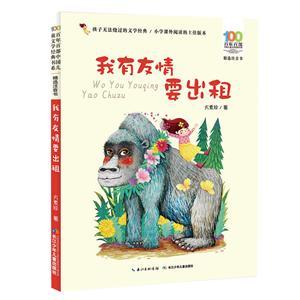 百年百部中國兒童文學經典書系·精選注音書:我有友情要出租(彩繪版)