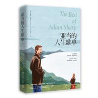 亚当的人生歌单/比尔・盖茨年度书单推荐作家