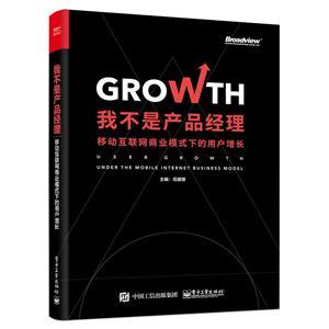 我不是产品经理:移动互联网商业模式下的用户增长