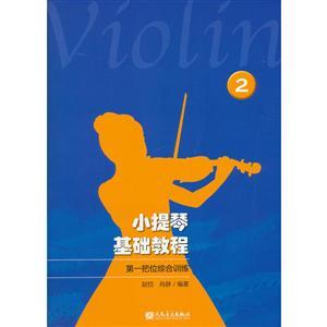 第一把位综合训练/小提琴基础教程2
