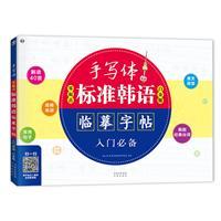 手写体零起点标准韩语临摹字帖入门必备:白金版