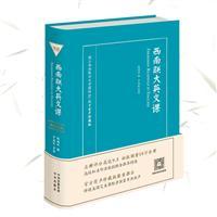 西南联大英文课-英汉双语版-有声珍藏版