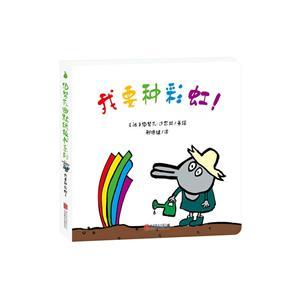 伯努瓦幽默纸板书:我要种彩虹!(幼儿精装绘本)
