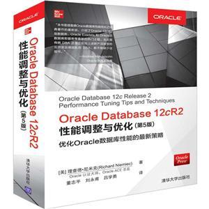 ORACLE DATABASE 12CR2性能调整与优化(第5版)