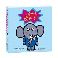 伯努瓦幽默纸板书系列 :小象包包长包了(儿童读物)