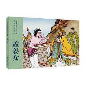 小学生连环画课外阅读传统文化故事(孟姜女)/小学生连环画课外阅读