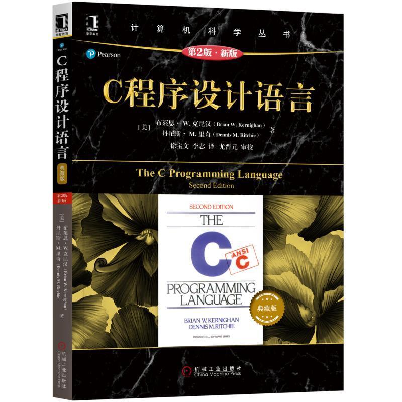 计算机科学丛书C程序设计语言(原书第2版.新版)(典藏版)