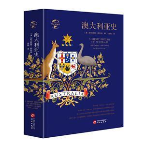 新书--华文全球史:澳大利亚史(精装)