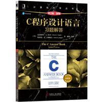 计算机科学丛书C程序设计语言(原书第2版.新版)习题解答(典藏版)