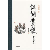 江湖�舱�(注音注�典藏本)(精)