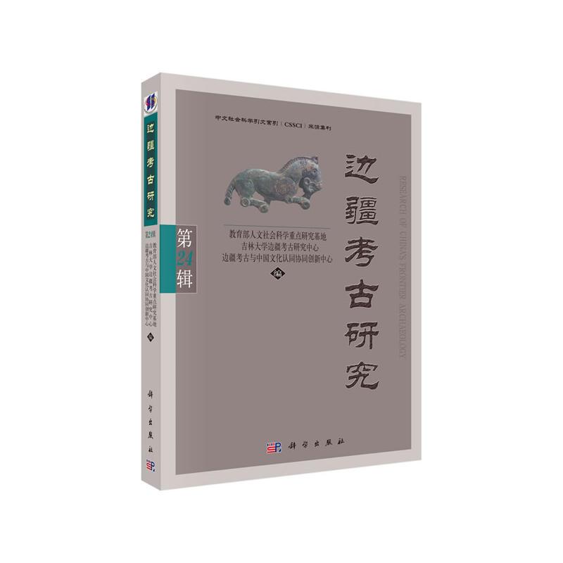 边疆考古研究-第24辑