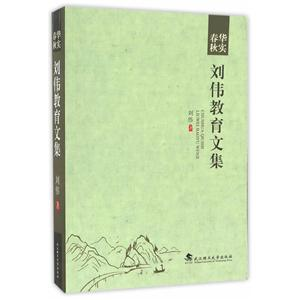 春华秋实――刘伟教育文集