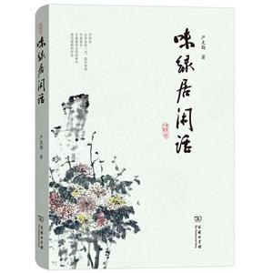 新书--味绿居闲话(精装)
