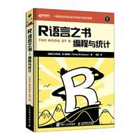 R语言之书:编程与统计