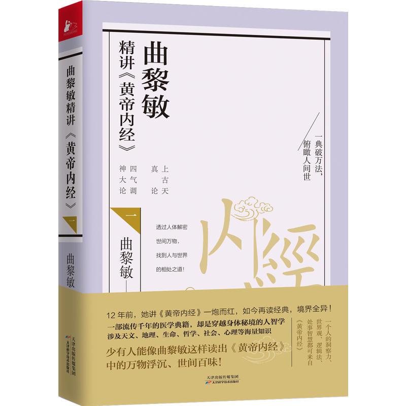 曲黎敏精讲(黄帝内经)1